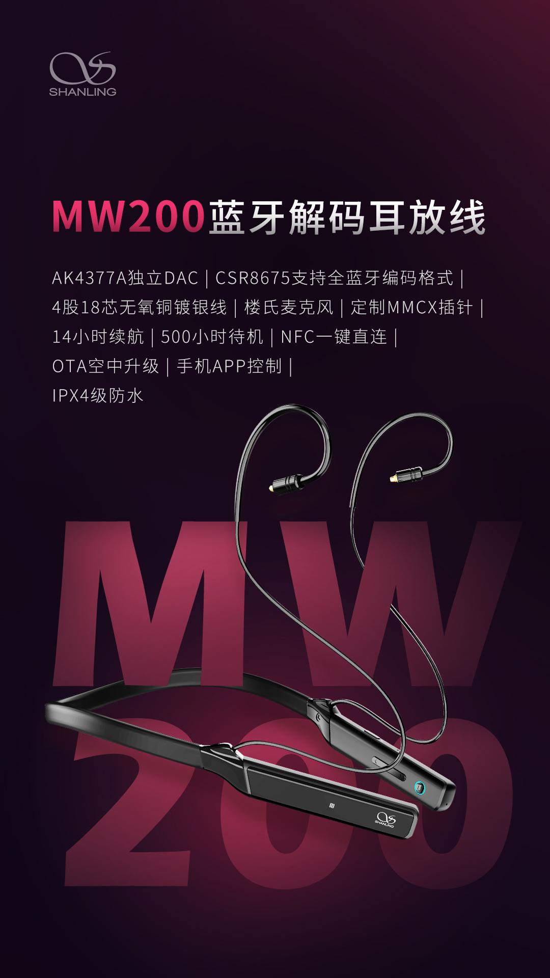 MW200 正式发布.jpg